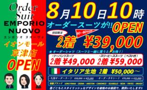 EMPORIO NUOVO イオンモール草津店 8/10(金)10時OPEN!!