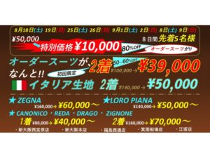 EMPORIO NUOVO 新大阪西宮原、箕面、福島、本店、江坂店限定セール 行います!