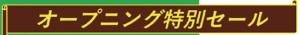EMPORIO NUOVO イオンモール草津店限定 オープニング特別セール行います!
