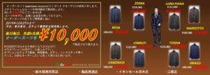 平日限定、毎日先着3名様 オーダースーツ¥10,000で販売致します